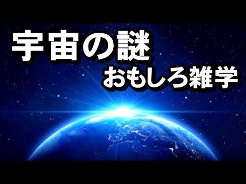 【衝撃】ロマンがあるけど怖い…宇宙のおもしろ雑学4選!!