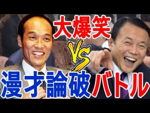 東国原英夫 vs 麻生太郎 国会で爆笑ジョークの応酬! 議員達を爆笑の渦に巻き込む