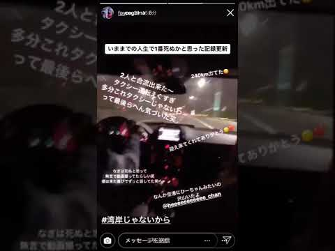 高速道路で240km/hを出し、爆走する馬鹿が表れる。暴走バカッター