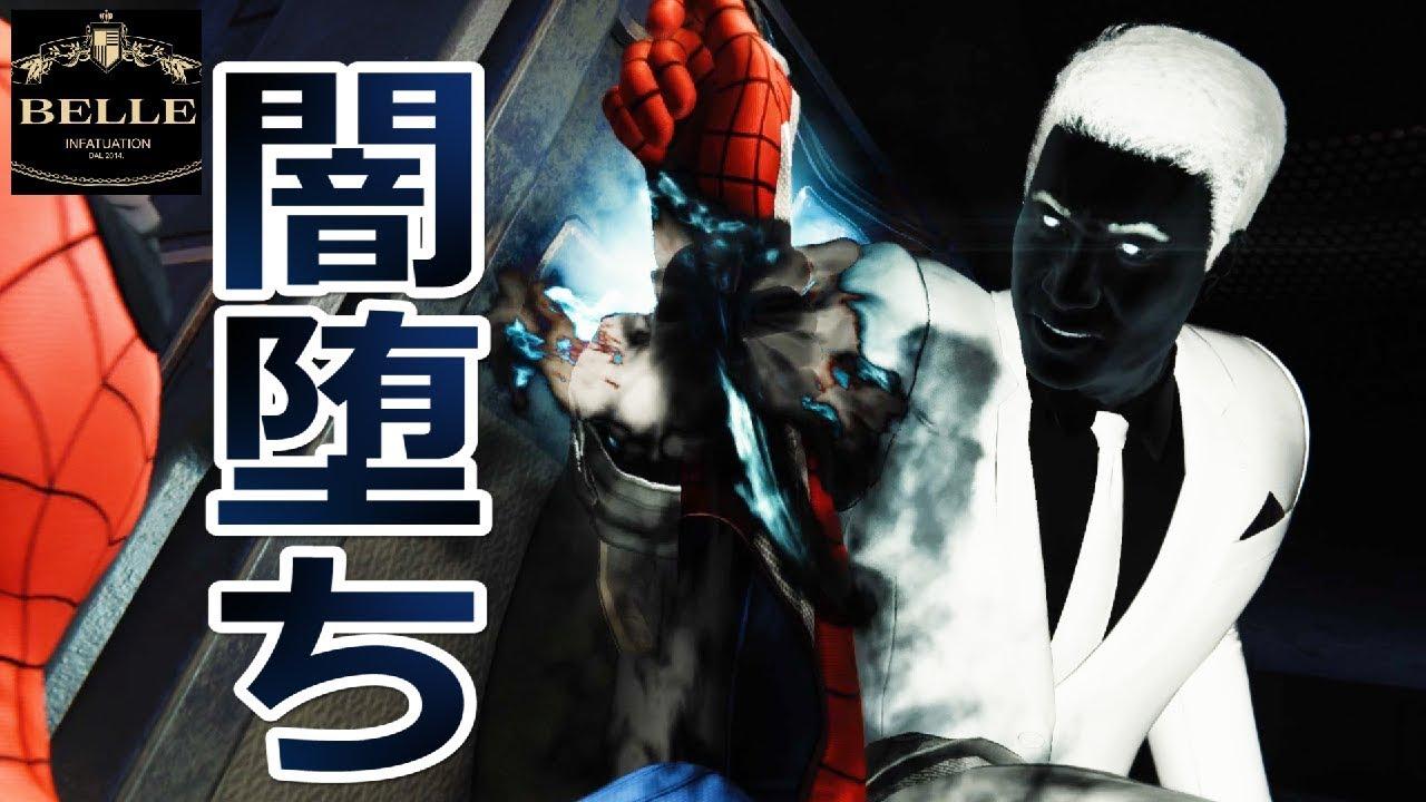 【スパイダーマン】#15:スパイダーマンが闇堕ち?! ネガティブワールドで激闘!!「Marvel's Spider-Man」