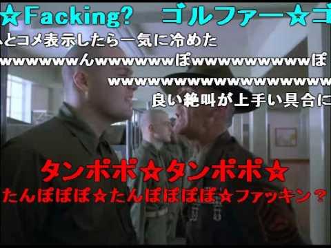 F.M.J.微笑みデブは限界なのか?最終鬼畜訓練教官ハートマン軍曹