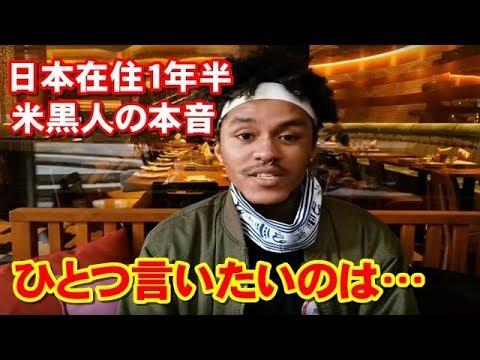 衝撃!!外国人は日本人に絶対勝てない!?日本在住の黒人男性の本音が話題に!!「ひとつ言いたいのは…」【海外の反応】