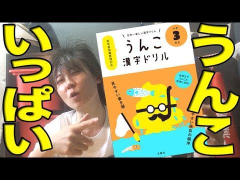 【爆笑保証 !】話題のうんこ漢字ドリル(3年生)全問解いてみた