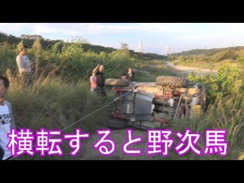 (ジムニー)横転するとみんなが野次馬します笑 SUZUKI Samurai ジムニーシリーズ Vol.29