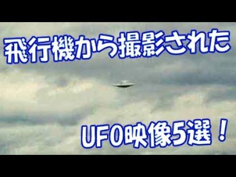 飛行機から 撮影された UFO 映像 5選!
