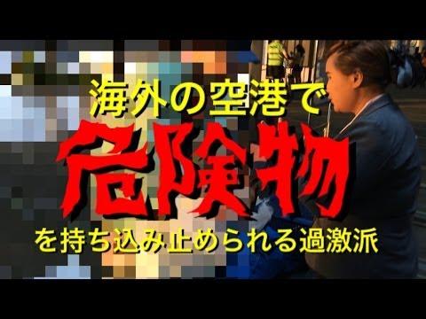 【18禁】タイの空港で性感帯と叫ぶDQN!