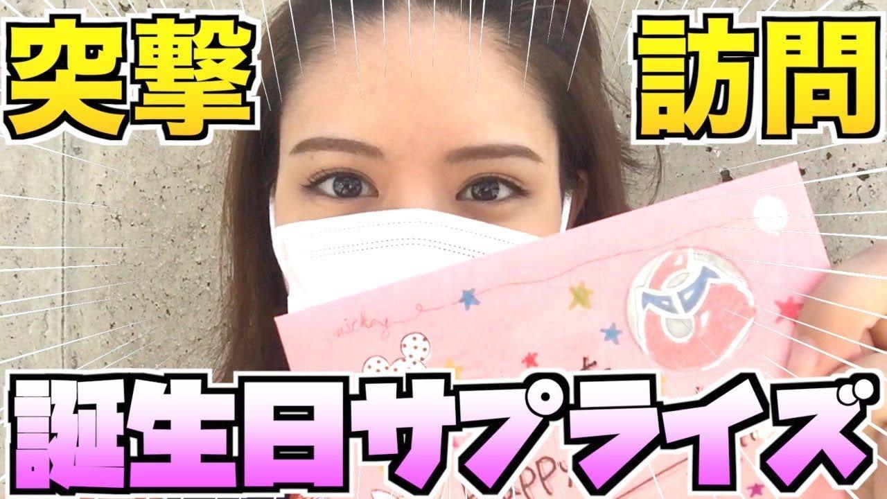 【ドッキリ】誕生日の彼氏にサプライズ!!突撃訪問した結果、まさかの展開に!!!!?