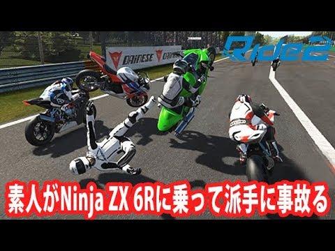 【Ride2】素人がNinja ZX 6Rに乗って盛大に事故る 【アフロマスク】