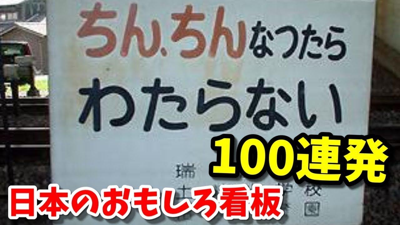【吹いたら負け】日本にあるハイセンスで面白すぎる看板100選!→ジワジワと笑いが来る動画