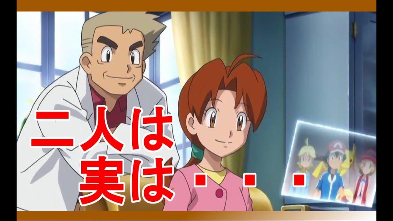 【衝撃】えっまさか!?オーキド博士とサトシママは実は・・・