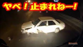 ドライブレコーダー衝撃事故映像 DQN マジキチな輩たち【雪道で飛ばすDQNたち!恐怖のアイスバーン!凍結路】