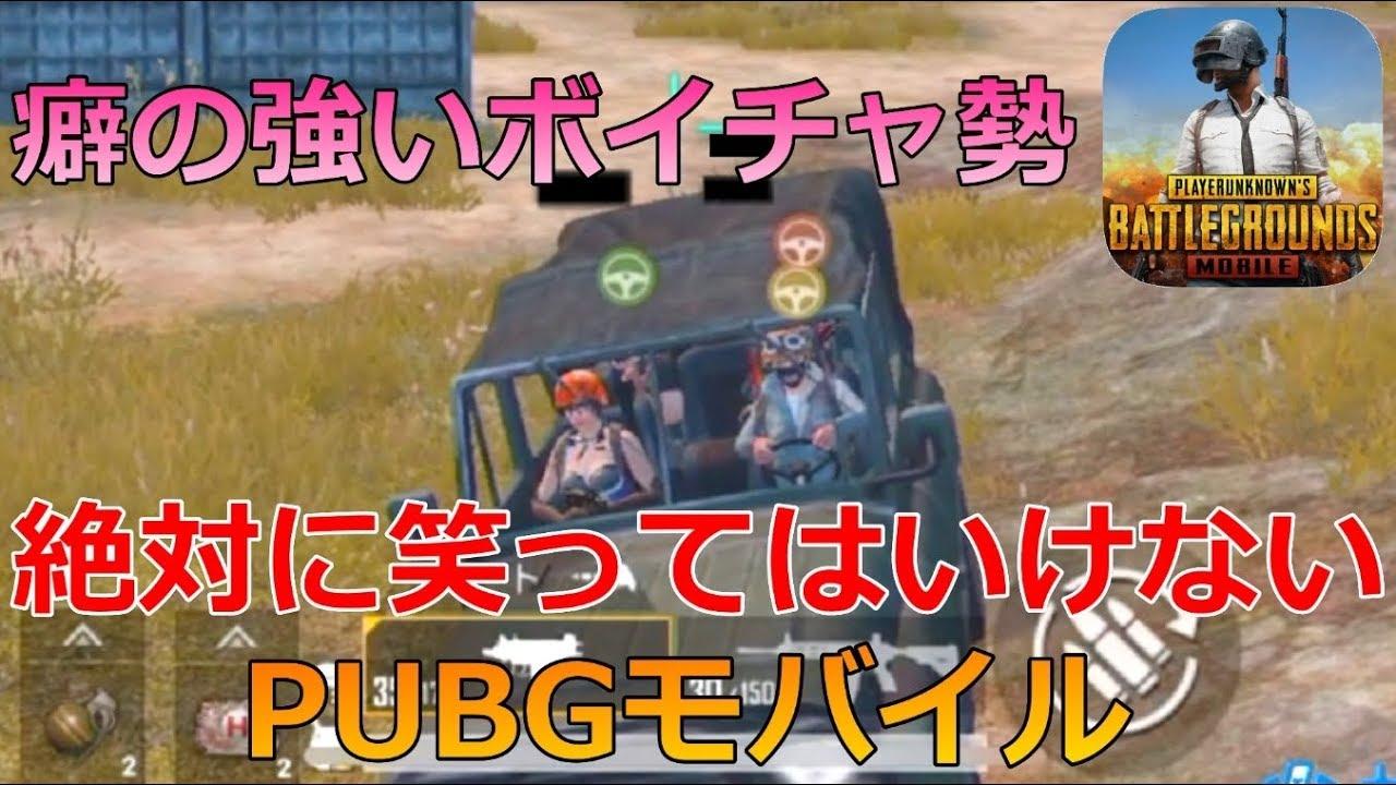 【PUBGモバイル】絶対に笑ってはいけない癖の強いボイチャ勢【PUBG MOBILE / スマホ版PUBG】#6