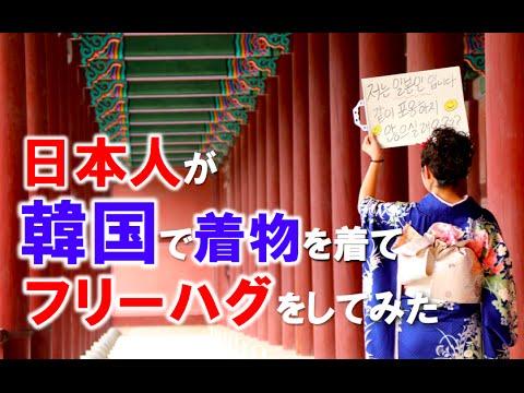 日本人が韓国で着物を着てフリーハグをしてみた (Free Hugs for Korea-Japan Peace 2016)