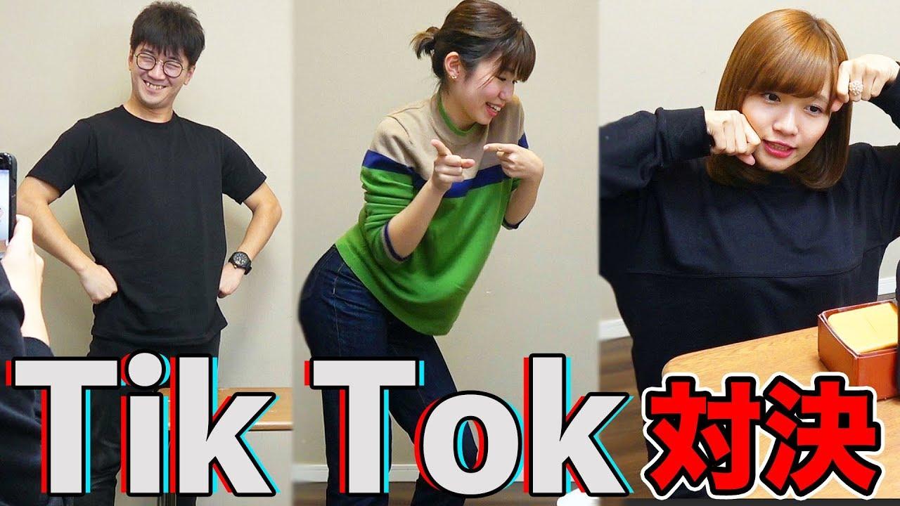 【人気】Tik Tokのオリジナル曲を作って踊ってみた!【対決】