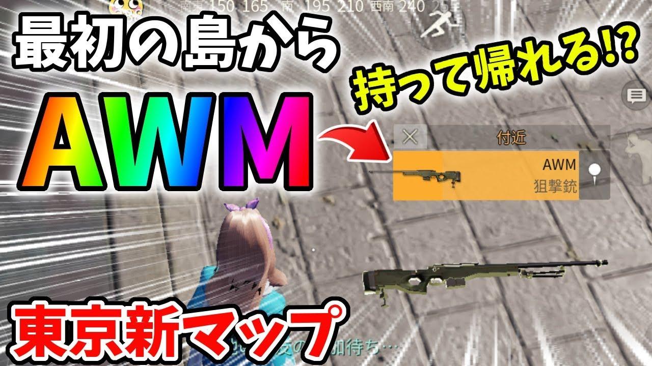 最初の島からAWMを持って帰る裏技は東京新マップでは出来るのかやってみたww【荒野行動】#157 Knives Out
