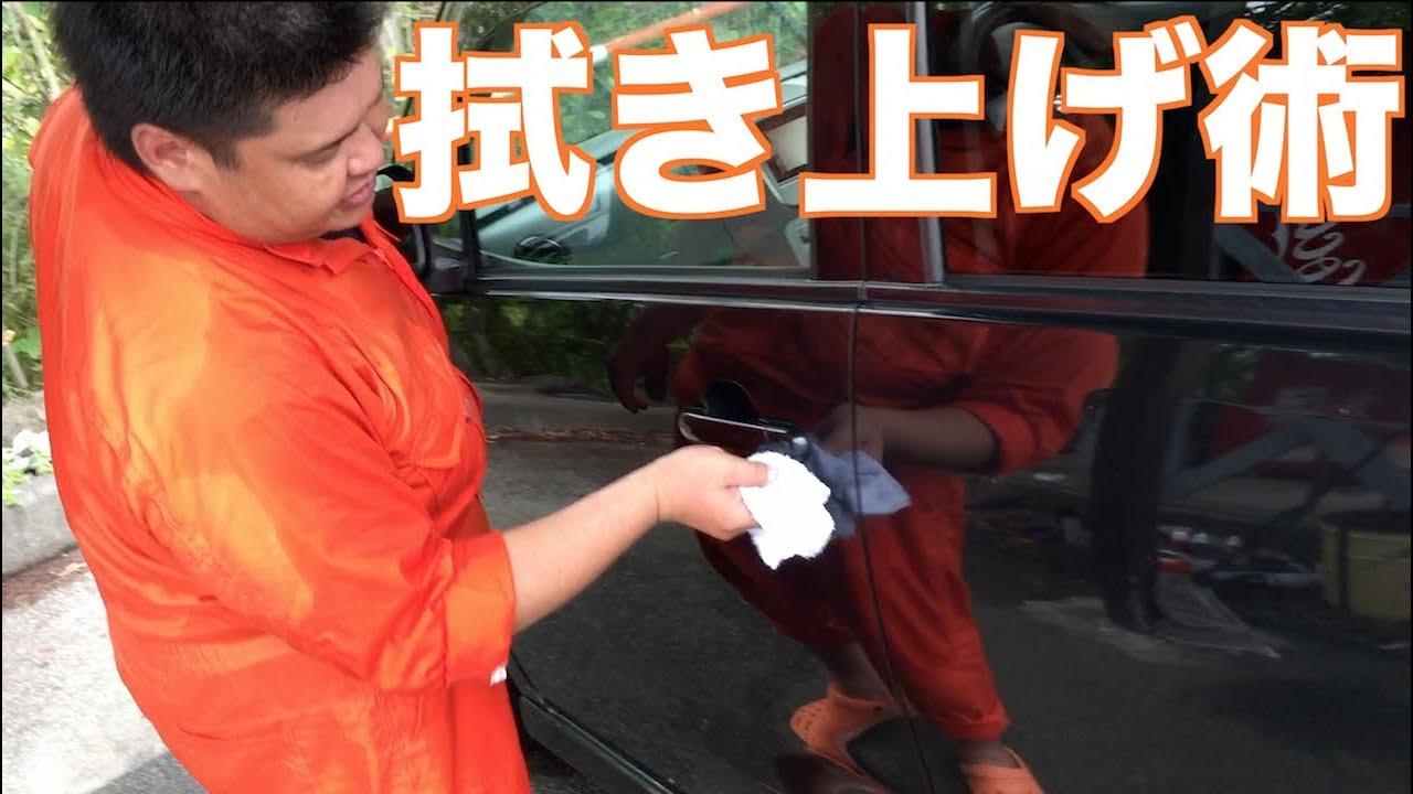 青キング流ガチ洗車②長く乗った車でも綺麗に見せる拭き上げ術