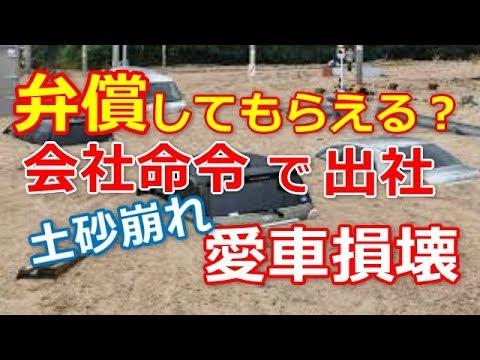 西日本豪雨 会社命令で出社も愛車が 土砂崩れで損壊、弁償してもらえる?