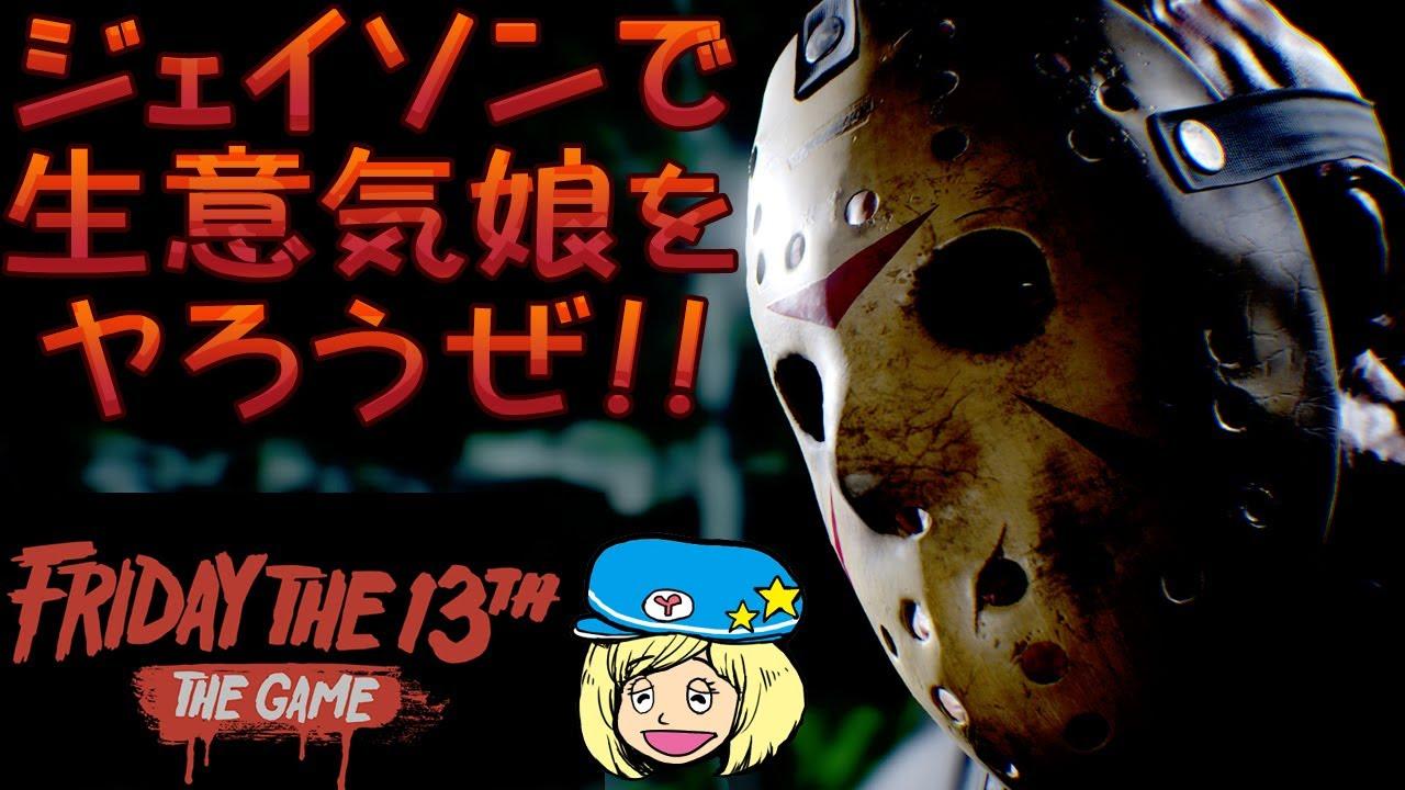 【13日の金曜日】ジェイソンで生意気娘をヤろうぜ!! #3【女子実況】Friday the 13th The Game