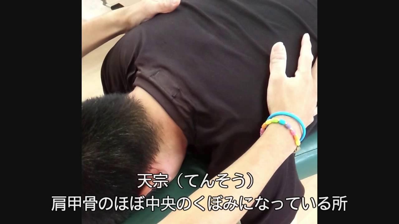【肩こり に効くツボ厳選4種】愛知県の接骨院ハピネスグループ