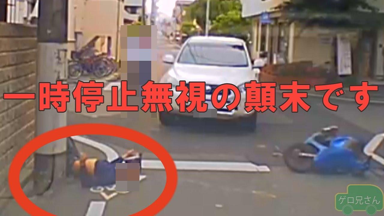 一時停止無視でバイクが吹っ飛んだ事故