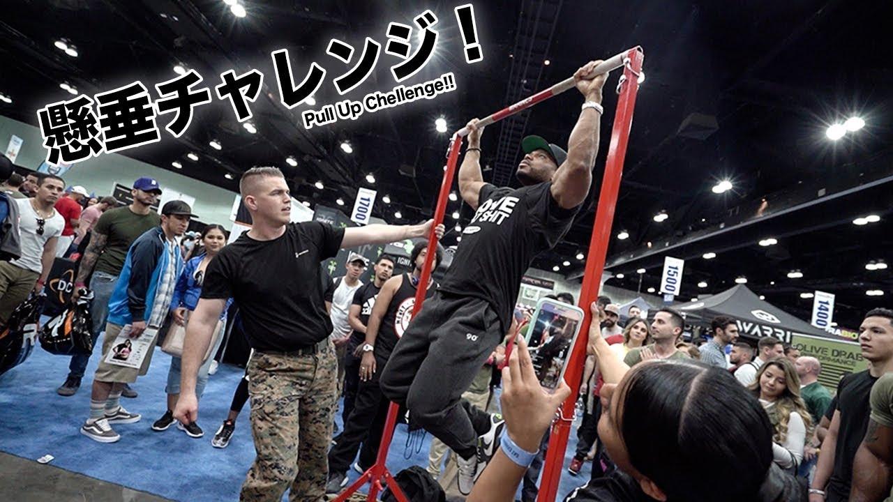 強者集まる中、懸垂チャレンジやってみた!【遊ぶ場所が多くて楽し過ぎLA FIT EXPO】