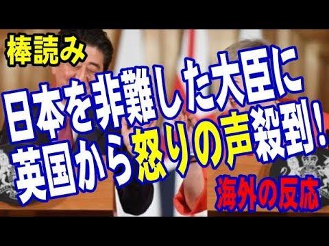 【海外の反応】「まさか日本に喧嘩を売るとは」日本を非難した大臣にイギリスから怒りの声が殺到!「マジで終わってる・・・」【棒読みちゃん】