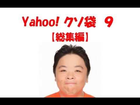 【伊集院光 まとめ】 Yahoo!クソ袋 総集編 8