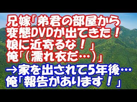 修羅場な話 兄嫁「弟君の部屋から変態DVDが出てきた!娘に近寄るな!」俺「(濡れ衣だ…)」→両親に家を追い出されて5年後…俺「報告があります!」【スカッとAK】