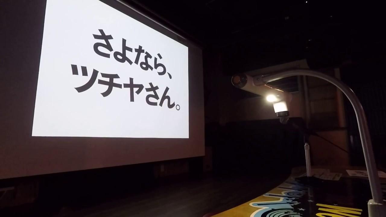 ツチヤタカユキ ボケ49連発