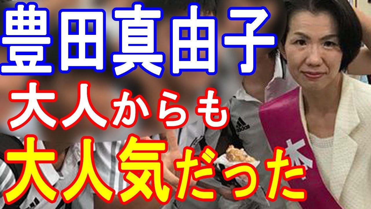 【衆議院解散総選挙】豊田真由子氏が大人たちからも大人気だった