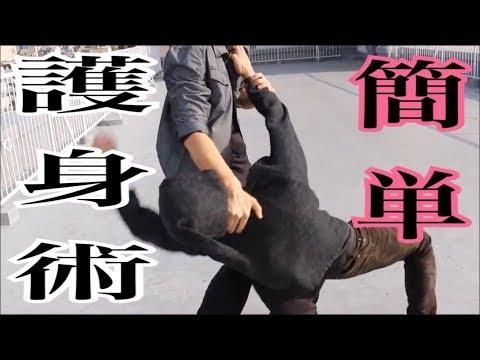 【悪用禁止!!】本当に使える護身術【喧嘩必勝法】【格闘術】