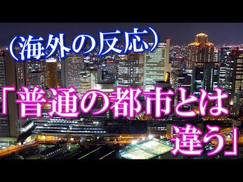 (海外の反応)大阪の夜景の見事さに海外の人達興奮