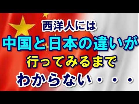 【海外の反応】「違うんだな。」日本と中国の現実を見てびっくり仰天する西洋人・・・。「アホなの?」の声も・・・。  【日本びいき ほっこりする話】