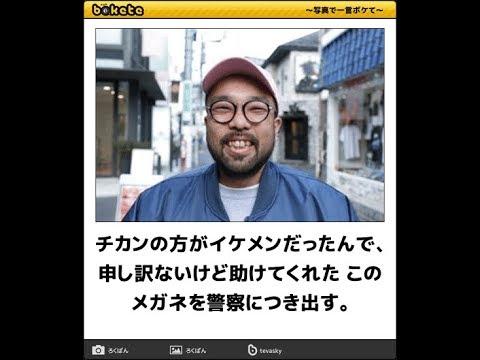 ボケて 【警察】ネタまとめ