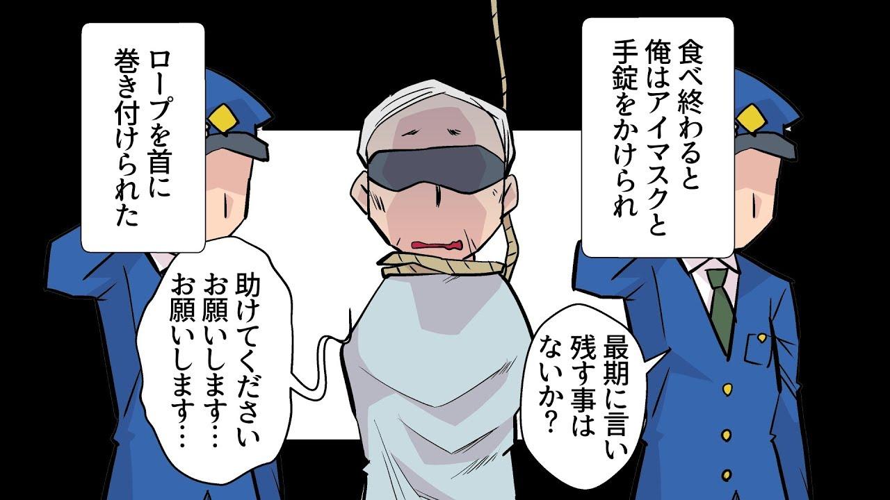 日本の死刑執行を漫画にしてみた