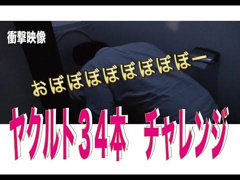【都市伝説に挑戦&衝撃映像】ヤクルト34本チャレンジ2緒方マーク編