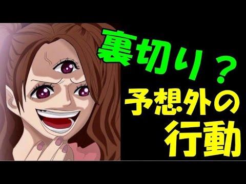 【ネタバレ】863話予想!プリンが有り得ない行動に!?【ジャンプ考察チャンネル】