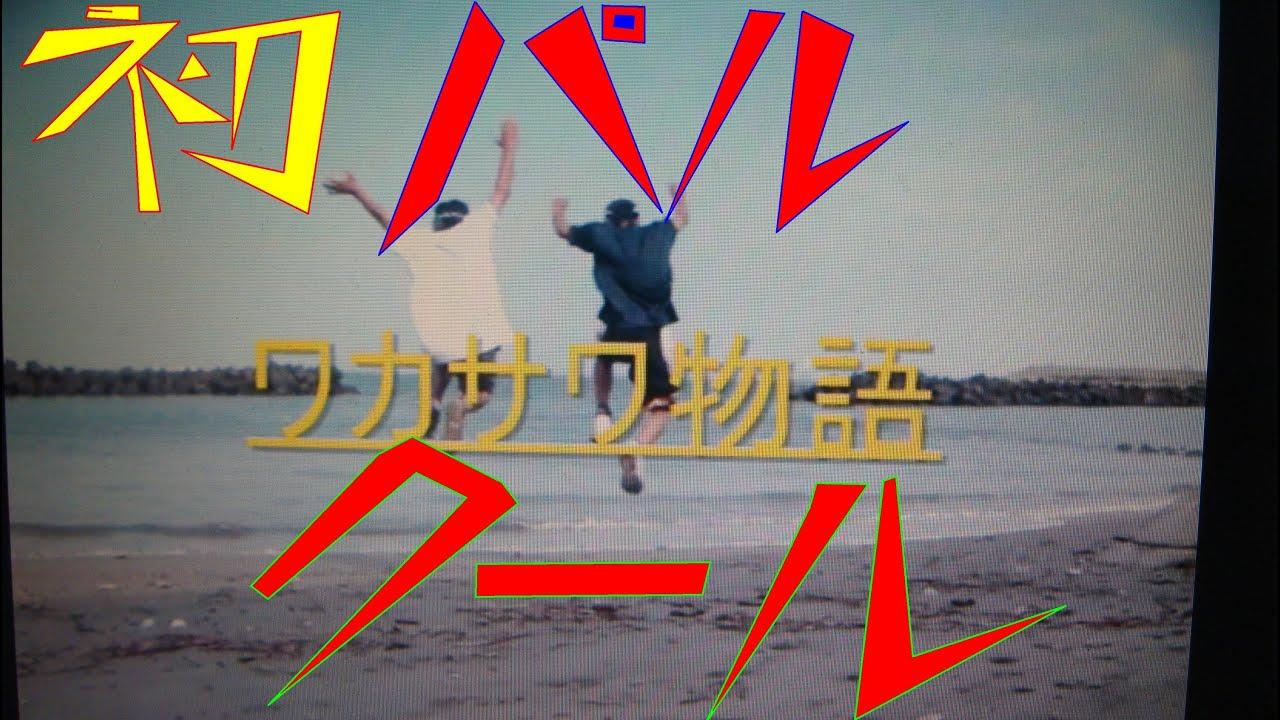 バカッコイイ初パルクール ~ワカサワ物語~