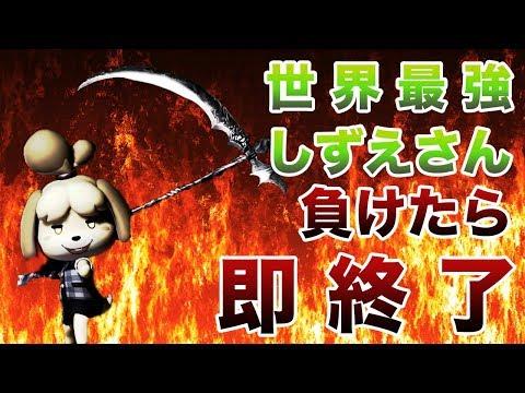 【西日本FINAL進出に感謝!】しずえ・むらびとVIP負け=即終了!【スマブラSP】【VIP】