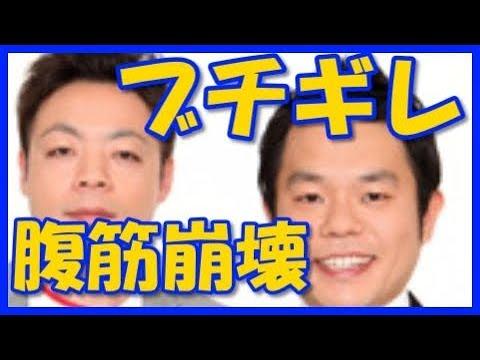 【ブチギレ】マジギレのダイアン津田に腹筋崩壊の放送事故寸前