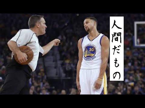 【カリーのミスだけ集めてみた】カリーだってミスをする!-Curry's miss plays!!