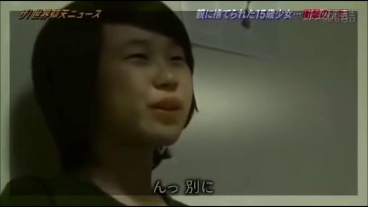 ザ!世界仰天ニュース 親に捨てられた15歳の少女 衝撃の人生!