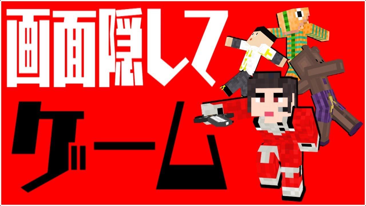 【マイクラ】画面を隠してバトルする爆笑ゲームで大笑い【画面を隠してPvP】
