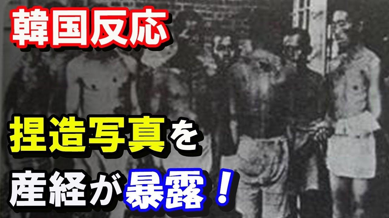 韓国の教科書に徴用工の捏造写真が掲載!産経新聞が暴露【隣国の反応】