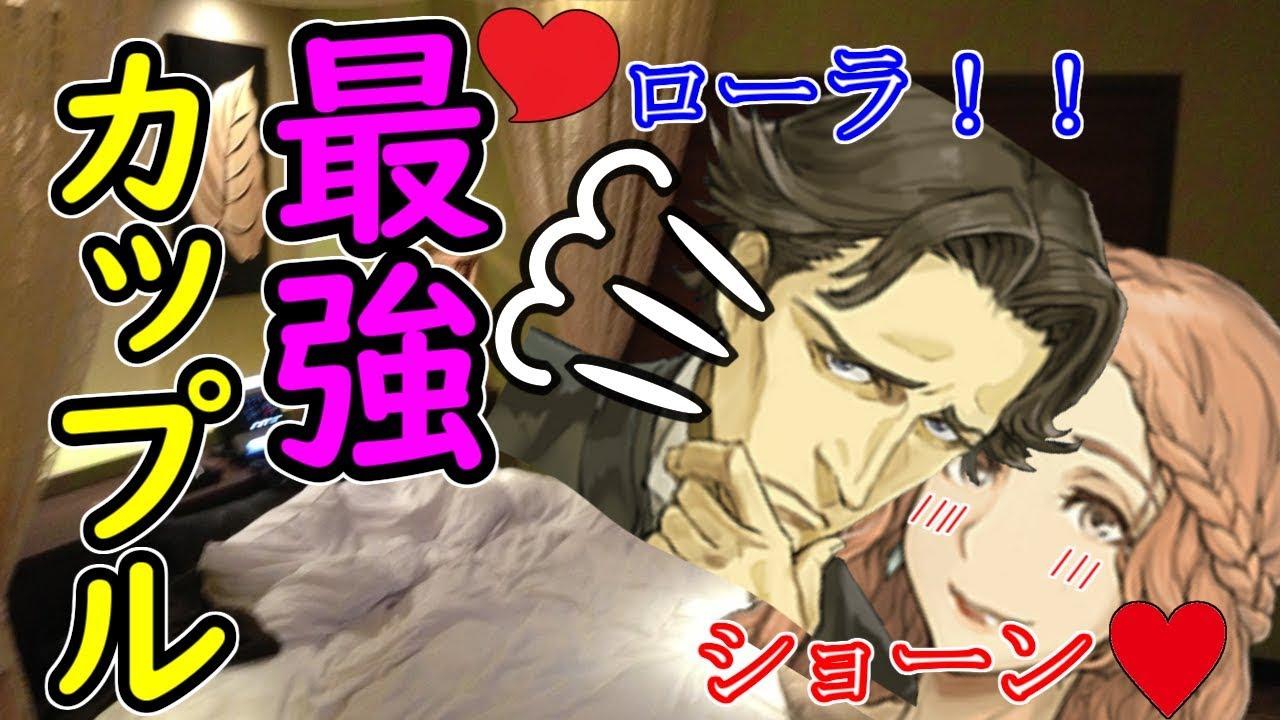 【人狼ジャッジメント】恋人ローラのナイスプレイにショーン大興奮(意味深)