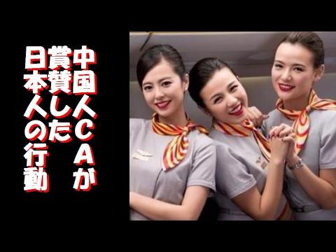 【海外の反応】中国人CAが日本人の行動を称賛!嘘のようなとんでもないマナーの違い。【驚愕】