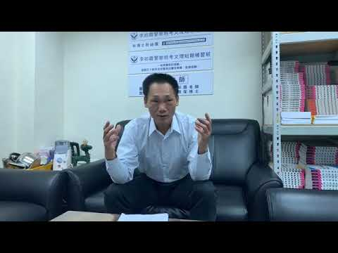 1071218線上現場直播:「警察考試達人朱源葆博士」《再談警察特考制度的問題》(獨家精闢見解,針砭時弊)!