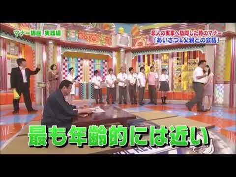 【お腹崩壊爆笑武勇伝】ザキヤマ父親に挨拶おもしろすぎ!笑