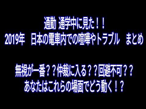 2019年 日本の電車内で起きた恐怖の喧嘩やトラブル 総集編①