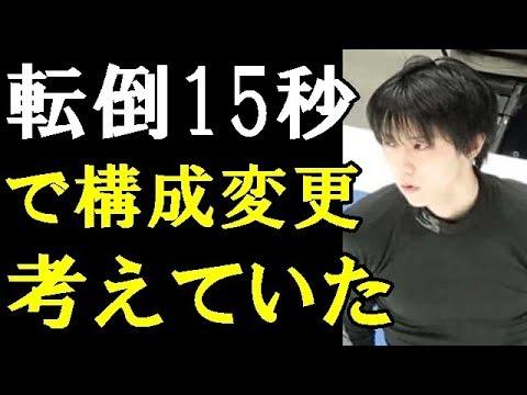 【羽生結弦】羽生結弦 驚異の切り替え力!転倒15秒で構成変更考えていた!「即座に判断できるのが羽生選手の強さ」#yuzuruhanyu